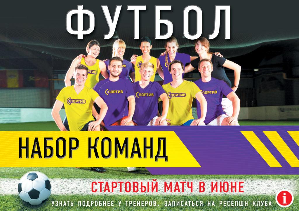 Футбол в Спортив!