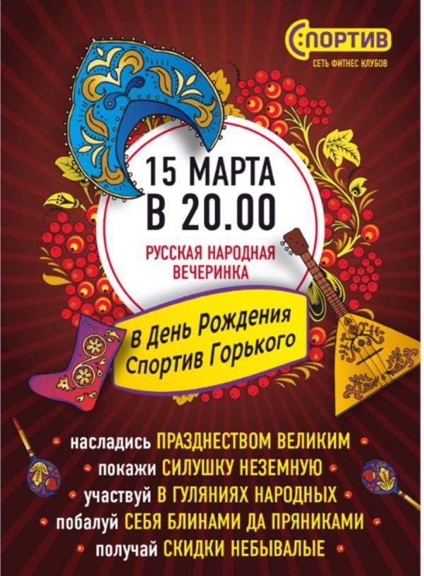 Русская народная вечеринка