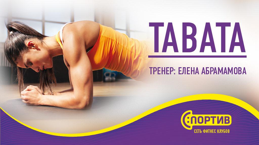 Приглашаем на занятие Tabata в Зеленограде!