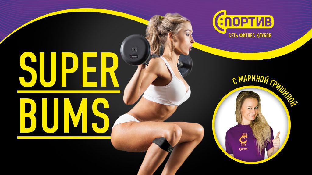 Super Bums в Зеленограде с Мариной Гришиной
