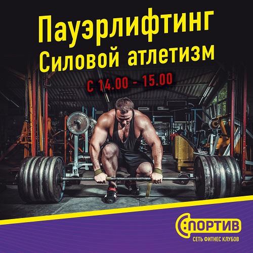 Пауэрлифтинг-Силовой атлетизм