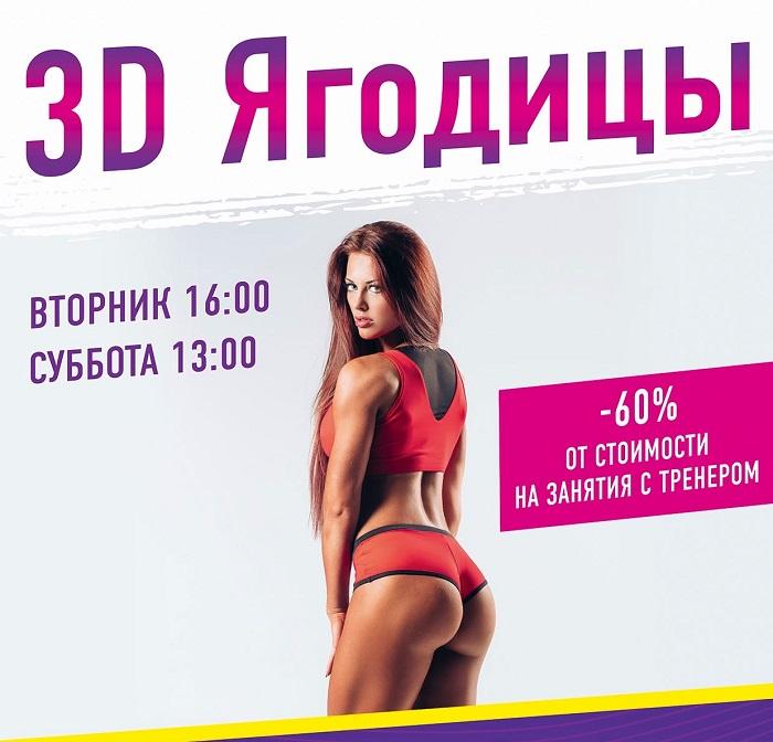 «3D ягодицы» - программа для девушек