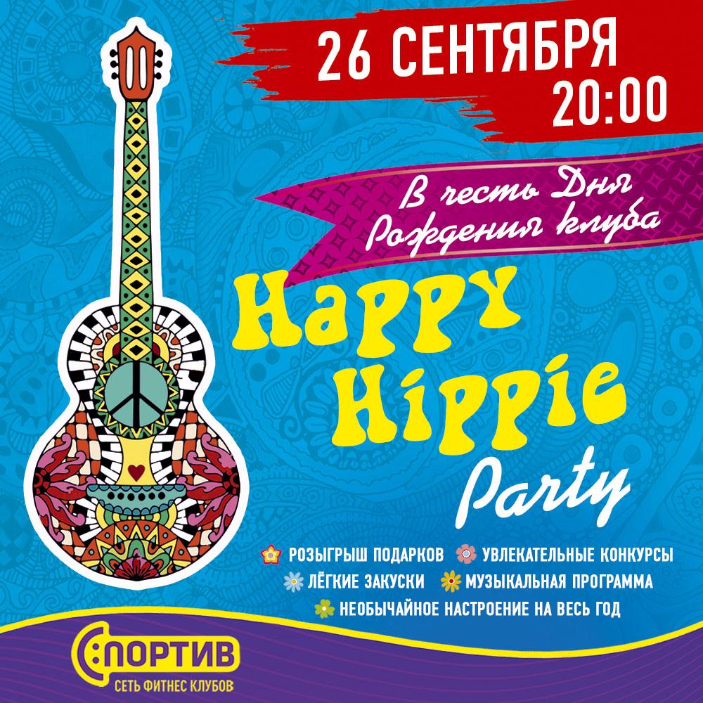 Хиппи вечеринка