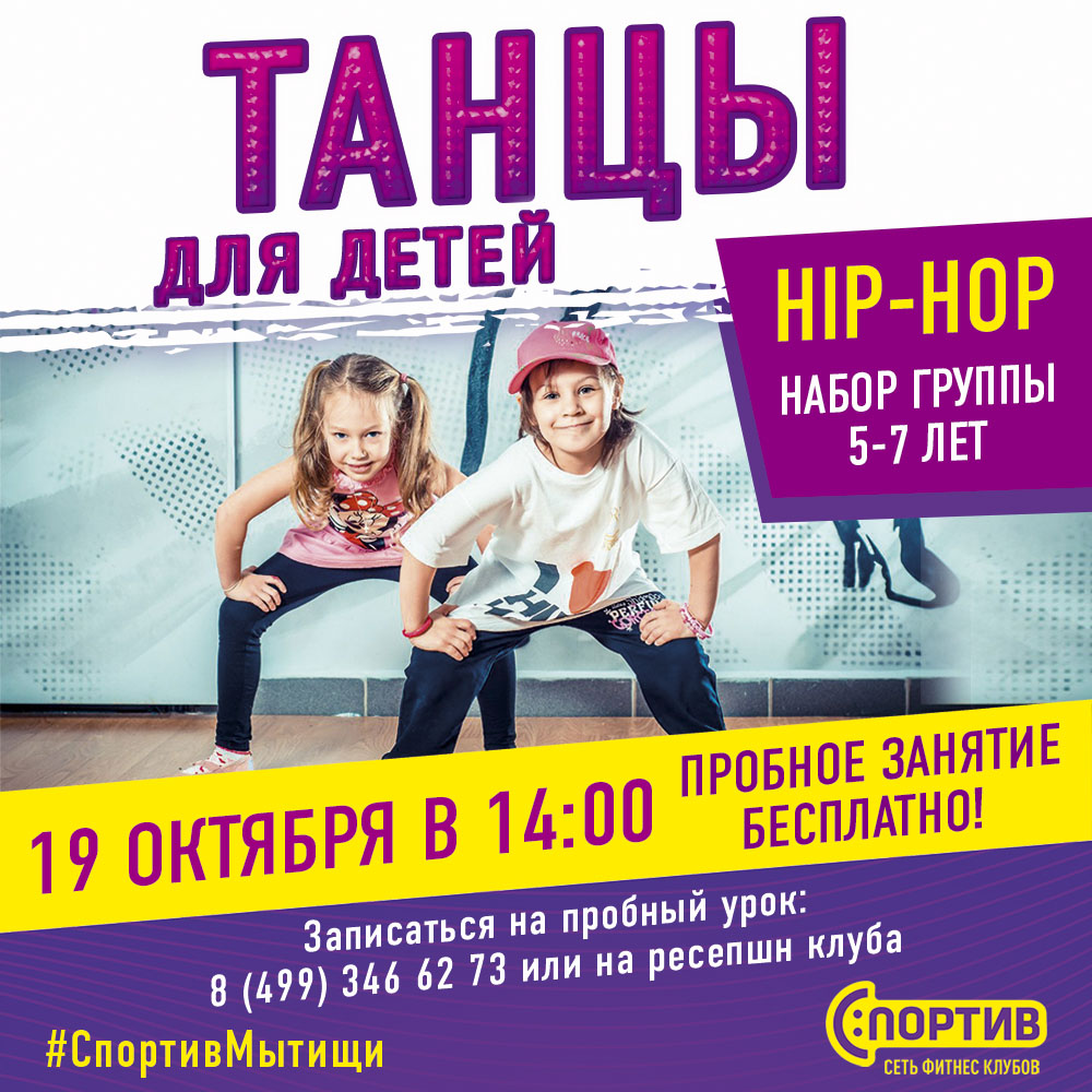 Хип-хоп для детей!