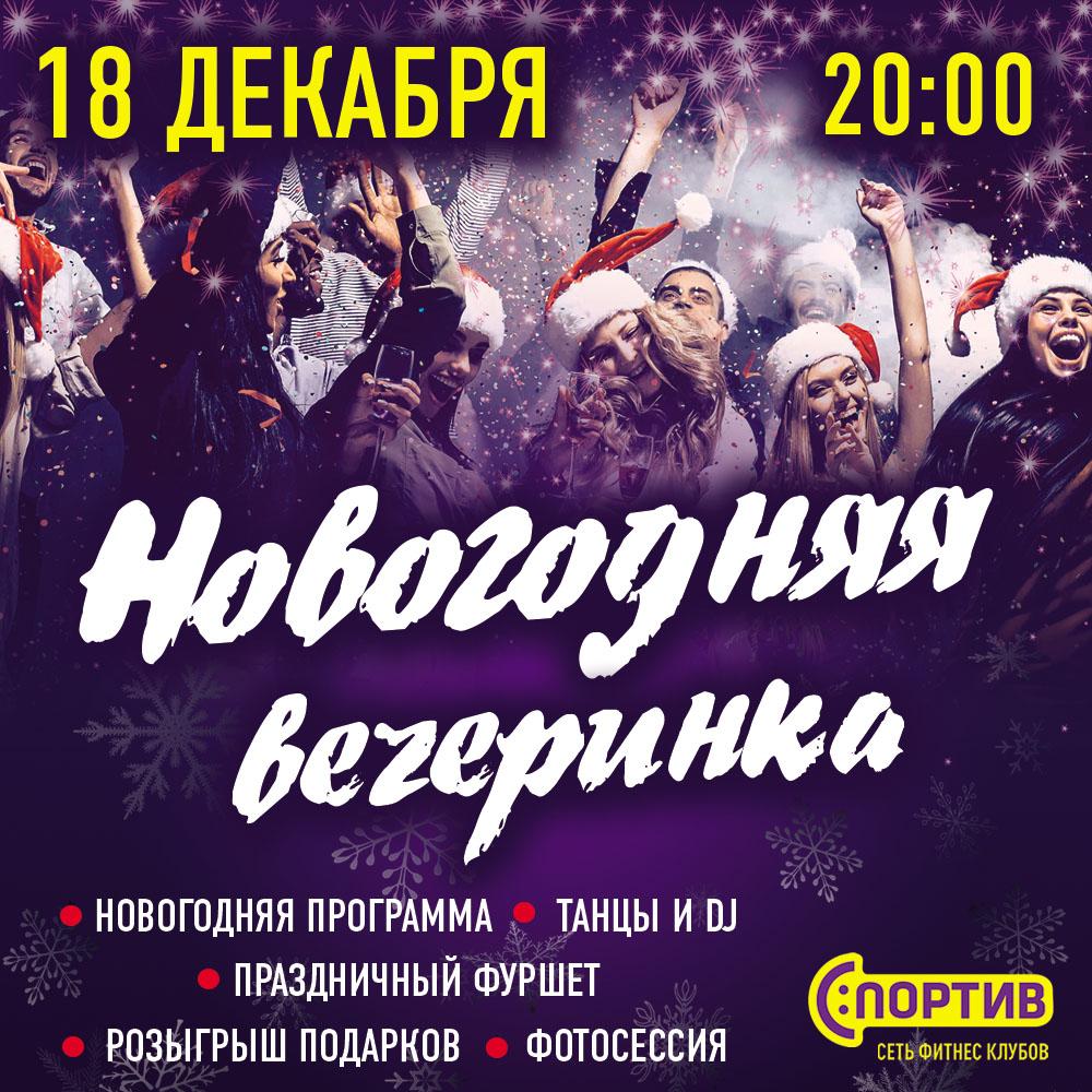 Новогодняя вечеринка Спортив Мытищи