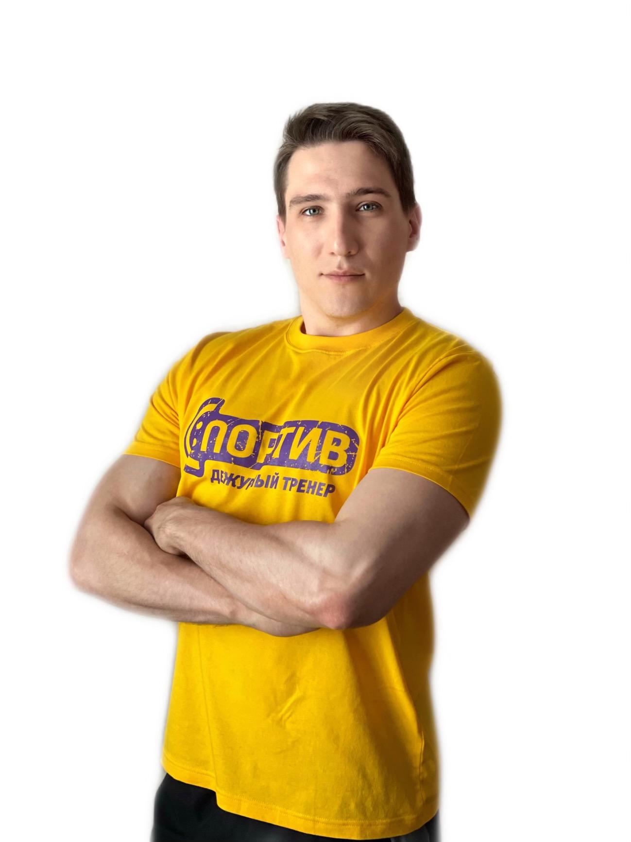 Персональный тренер — Александр Ситников